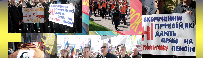 Профспілка «Металістів» завжди в авангарді боротьби за права трудящих!